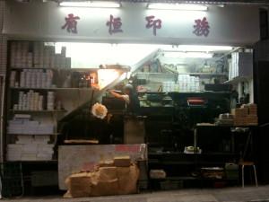 hk printer