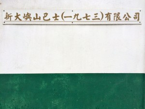 mui wo