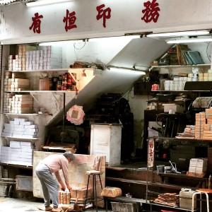hong kong street printer