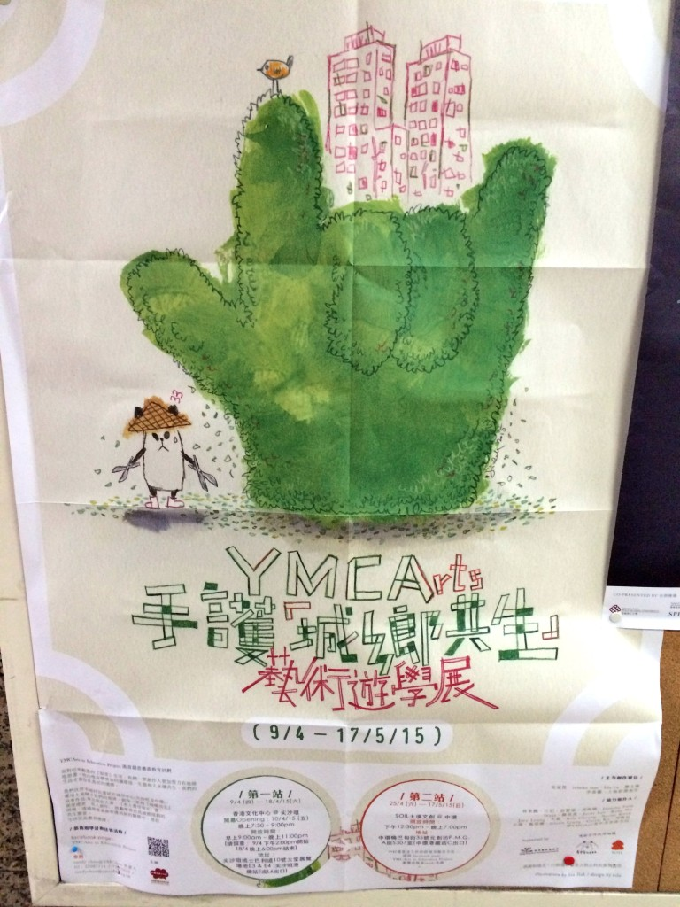 Hong Kong YMCA poster