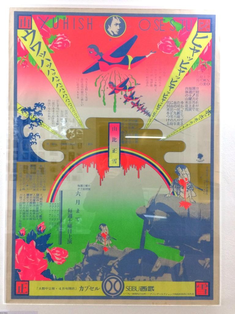 Tadanori Yokoo's poster for Seibu