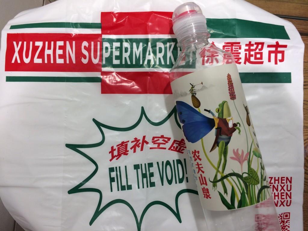 Xu Zhen, XUZHEN Supermarket