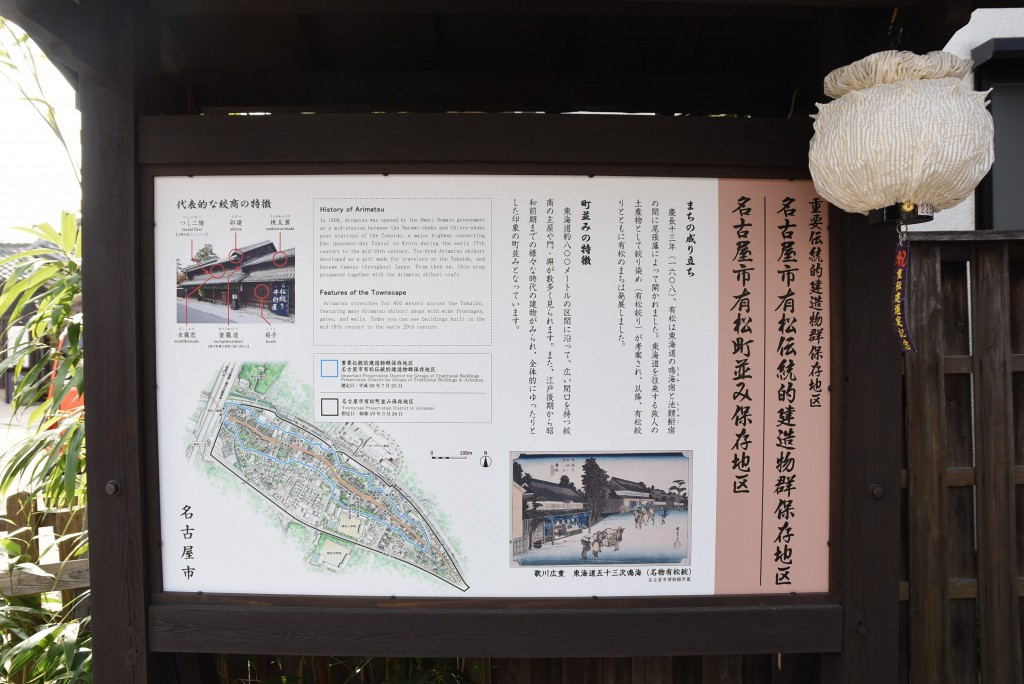arimatsu