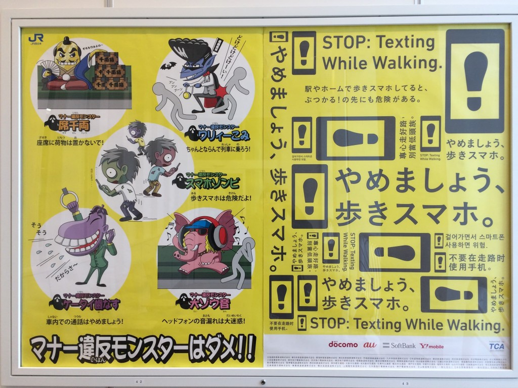 Japanese train station poster
