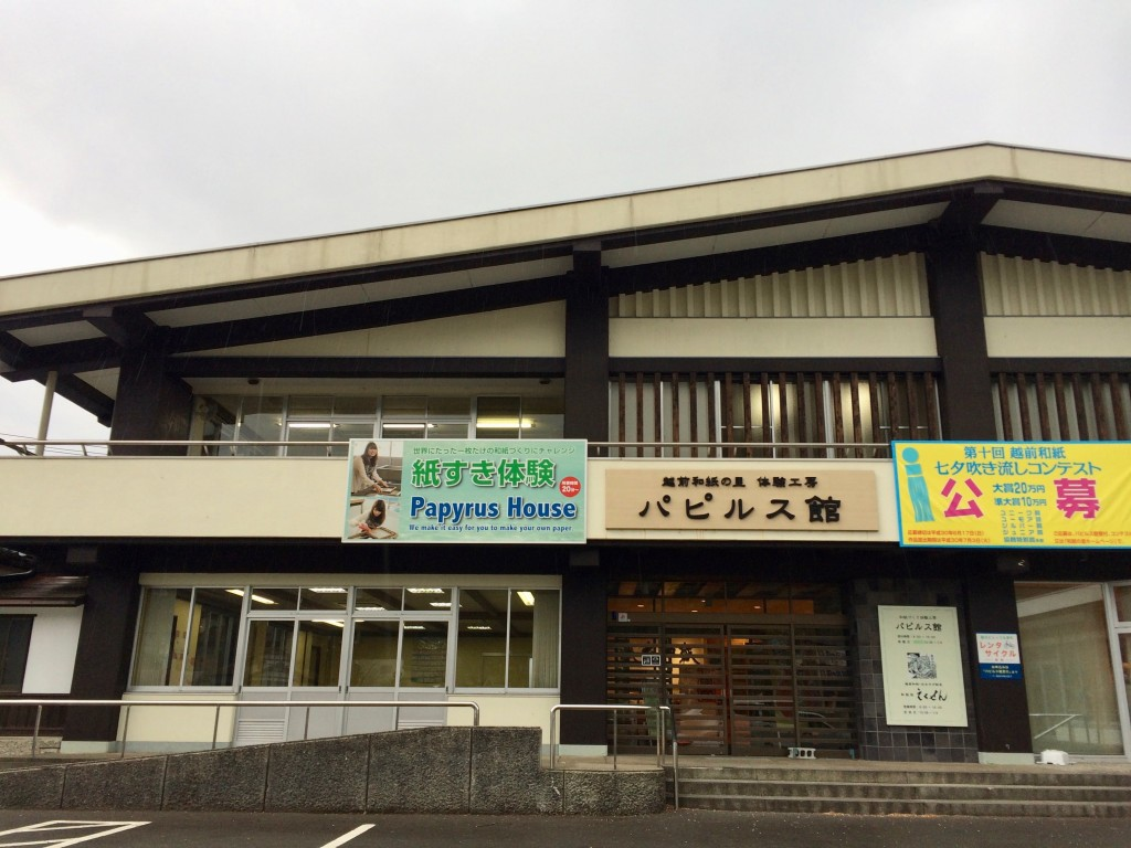 Papyrus House echizen washi village