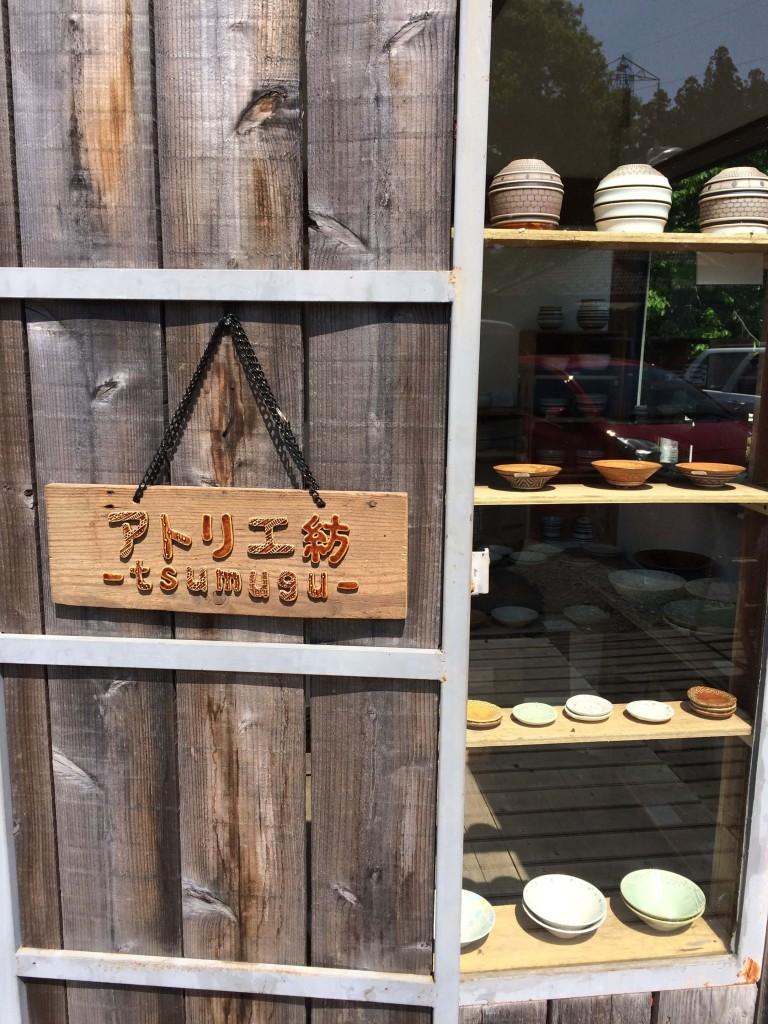 tsumugu fujino art village